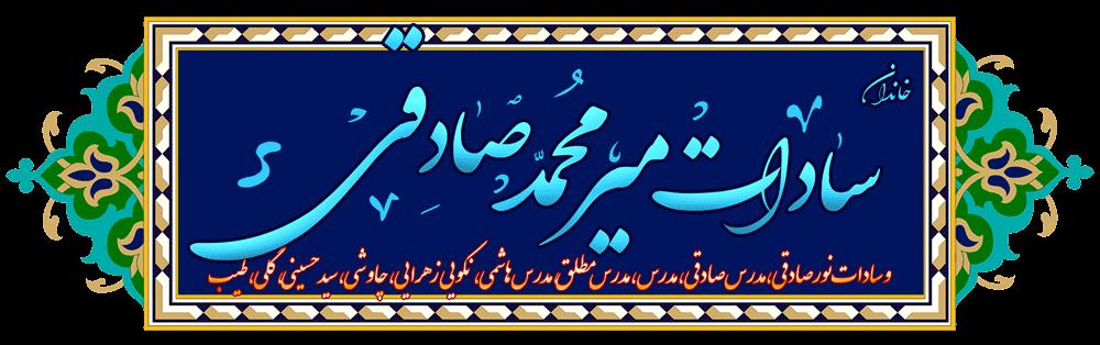 سادات میر محمد صادقی