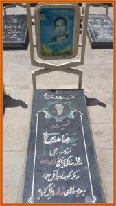 مزار شهید در گلزار شهدای رهنان اصفهان